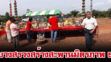 "Photo of AEC คว้างาน ""กรมทางหลวง"" ควบคุมการก่อสร้างสะพานมิตรภาพไทย-ลาว แห่งที่ 5"